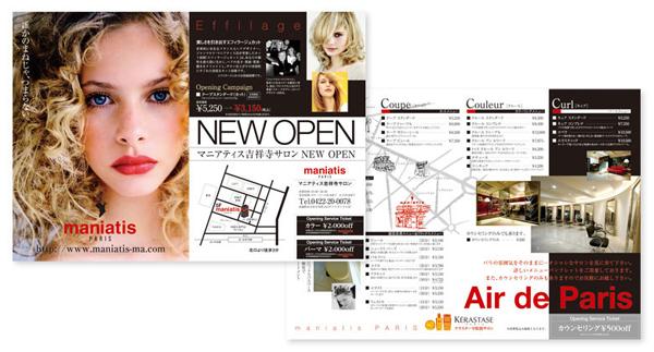 紙広告デザイン