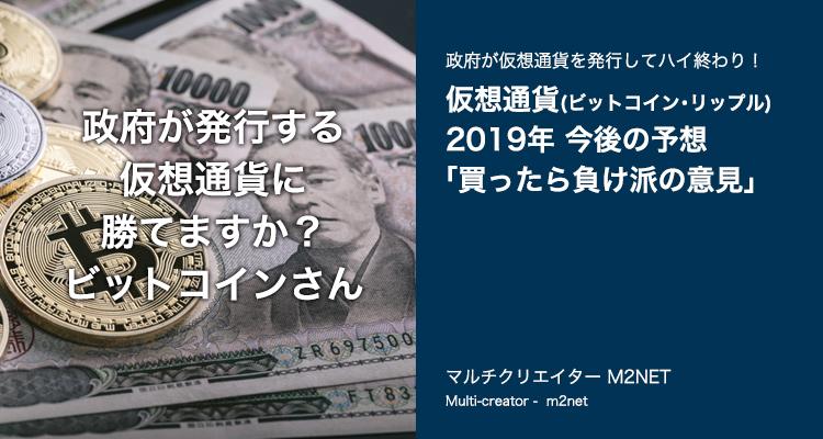 仮想通貨(ビットコイン、リップル)の今後の予想