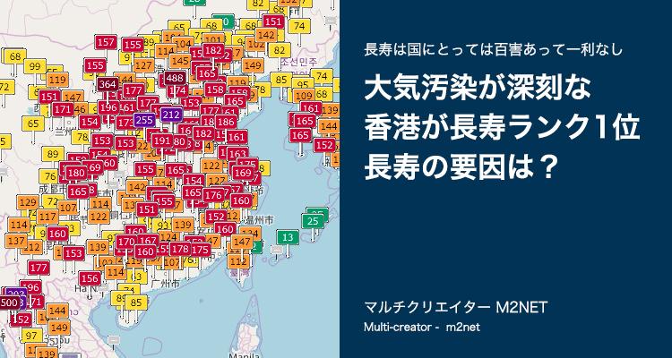 長寿の国 香港