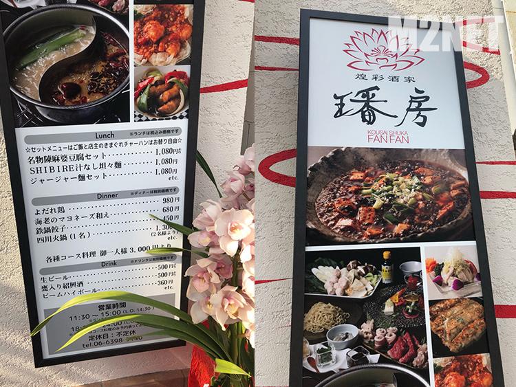 麻婆豆腐で有名なお店ファンファン