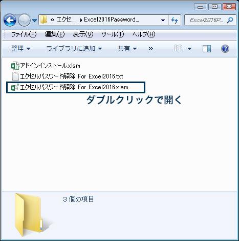 エクセルパスワード解除 For Excel2016