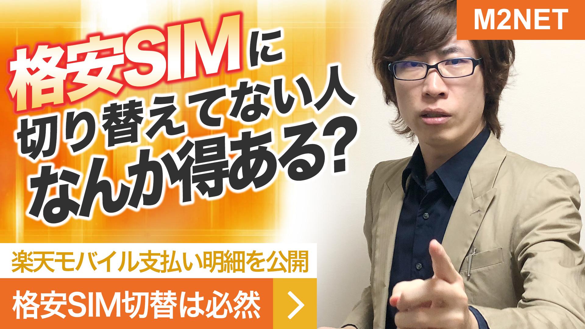 格安SIM