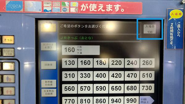 新大阪JR構内の入場券売り場1