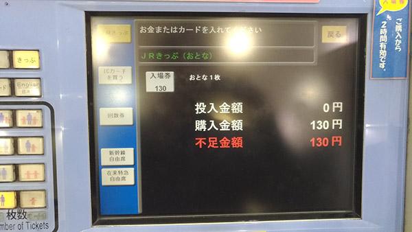 新大阪JR構内の入場券売り場2