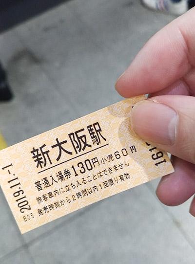 新大阪JR構内の入場券