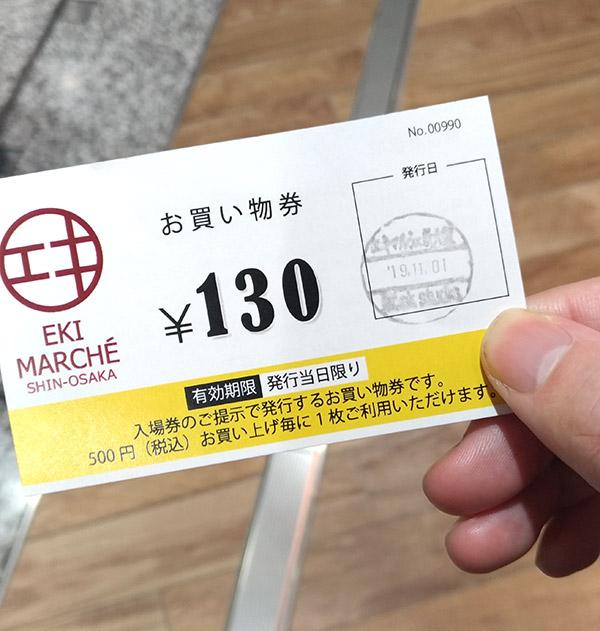 エキマルシェ新大阪のお買物券ゲット