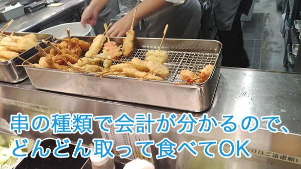 松葉総本店 新大阪