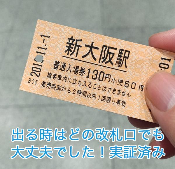 新大阪JR構内の入場券で出る