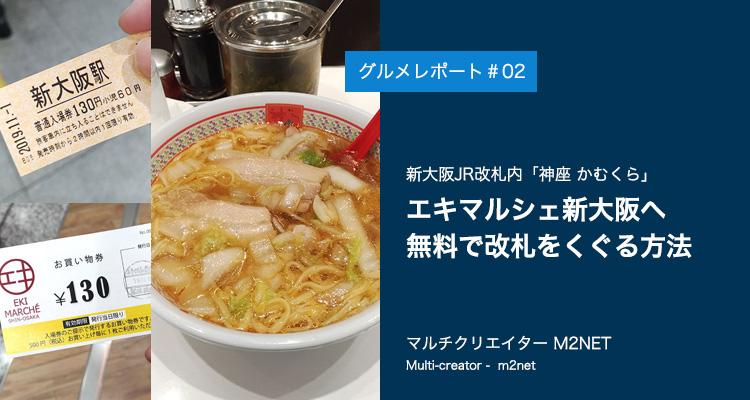 新大阪のJR改札内に入る方法