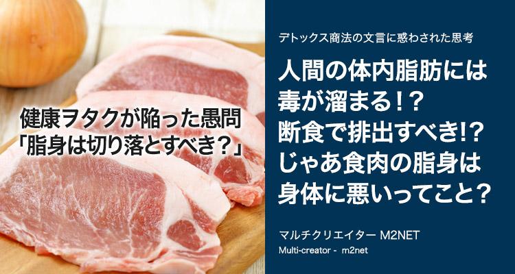 肉の脂身は身体に悪いと大きな勘違いしていたので考えを改める