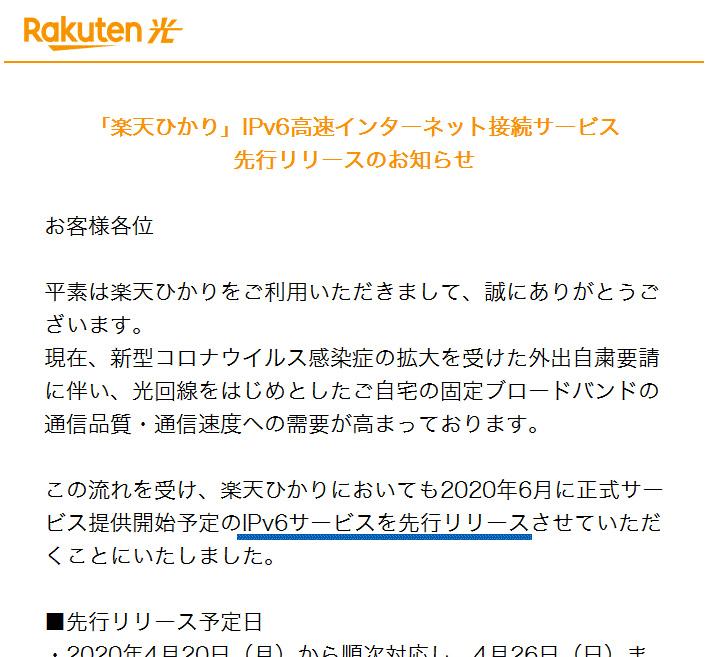 楽天ひかりIPv6