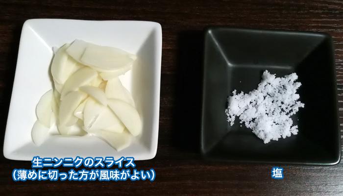 塩とニンニク