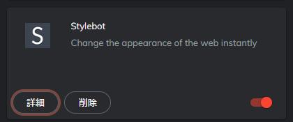 stylebotでダークモード