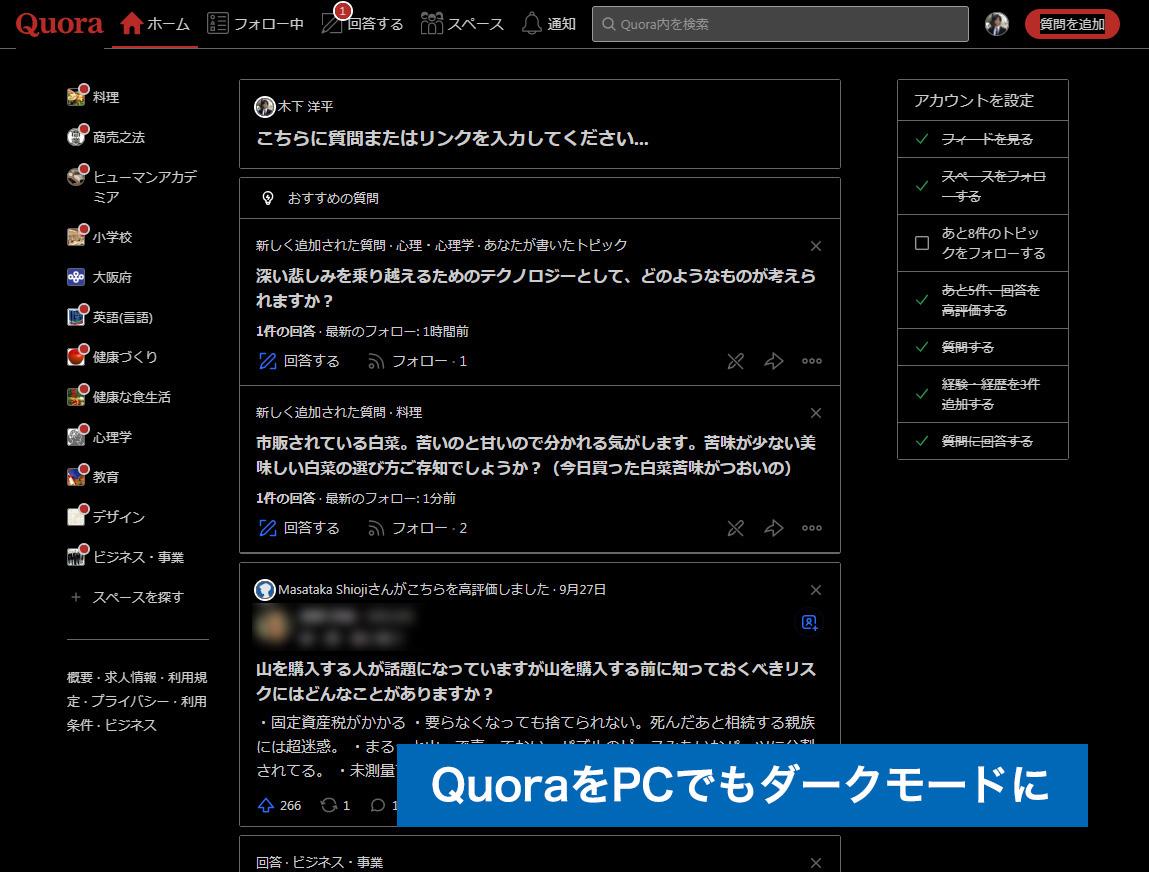 QuoraをPCでもダークモードに