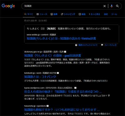 グーグルをダークモード化