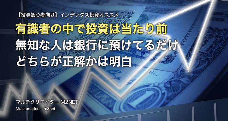 【投資初心者向け】インデックス投資オススメ