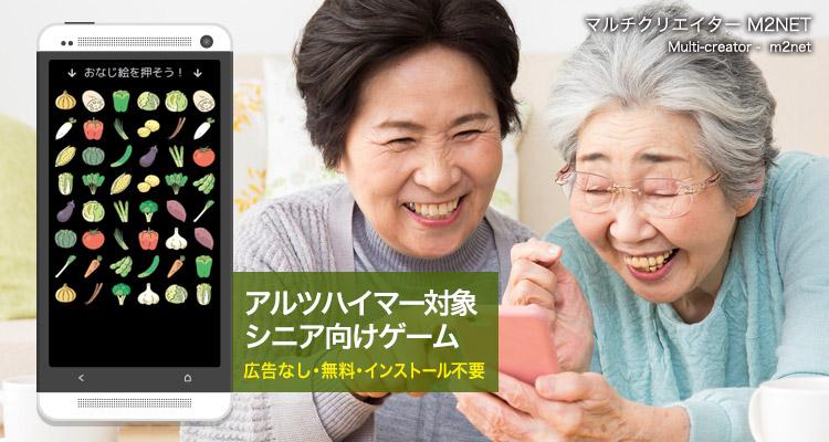 アルツハイマーでも遊びやすい高齢者シニア向けアプリをリリース(インストール不要・無料・広告なし)