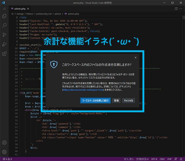 VScodeの不要な新機能「ワークスペースの信頼がなんちゃら」を消し去る設定方法(Visual Studio Code)ビジュアルスタジオコード