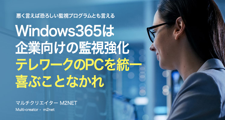 企業向けwindows365でテレワーク側のPCが統一されてサボり防止の監視が容易になる
