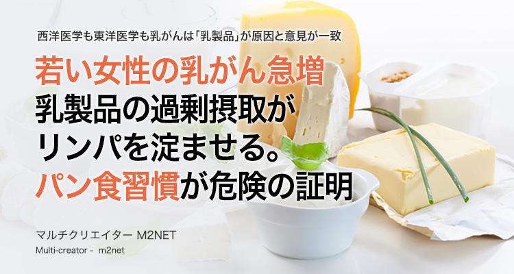 若い世代の乳がん急増加!原因は乳製品の過剰摂取。パン食習慣が危険の証明
